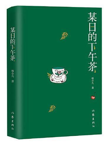 某日的下午茶(中国报告文学奖、安徽省政府文学奖得主杨小凡全新小说)
