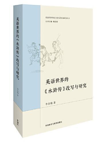英语世界的《水浒传》改写与研究