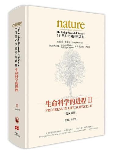 生命科学的进程II(英汉对照)(共五卷)