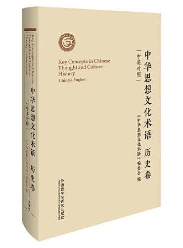 中华思想文化术语:历史卷(中英对照)