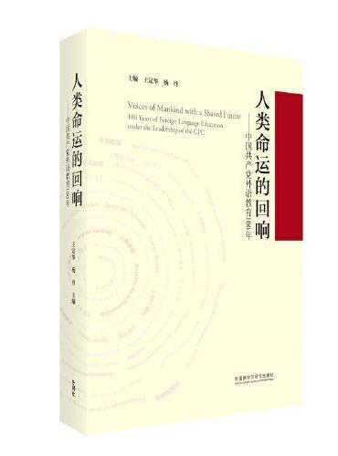 人类命运的回响-中国共产党外语教育100年