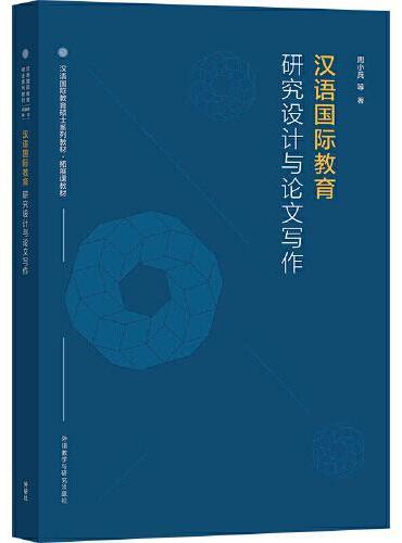 汉语国际教育研究设计与论文写作(汉语国际教育硕士系列教材)