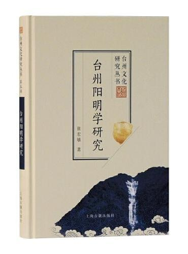 台州阳明学研究(台州文化研究丛书)(第五辑)