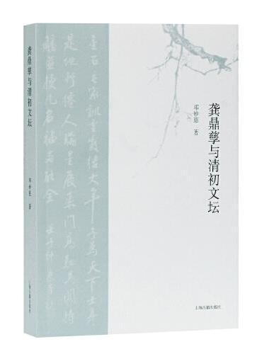 龚鼎孳与清初文坛