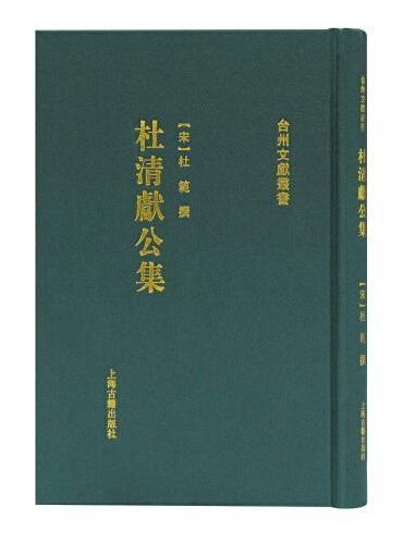 杜清献公集(台州文献丛书)