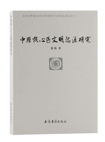 中原核心区文明起源研究