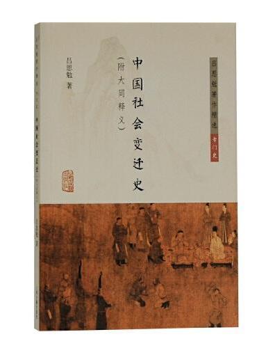 中国社会变迁史(附大同释义)(吕思勉著作精选·专门史)