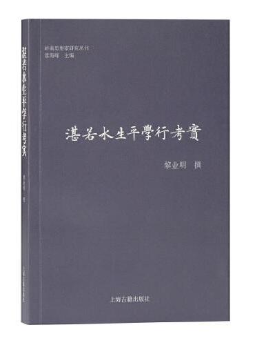 湛若水生平学行考实(岭南思想家研究丛书)