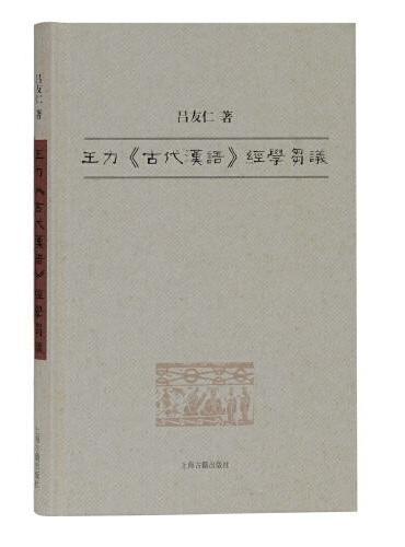 王力《古代汉语》经学刍议