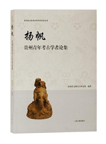 扬帆——贵州青年考古学者论集