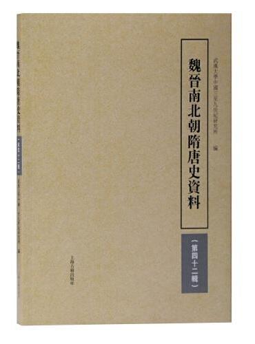 魏晋南北朝隋唐史资料(第四十二辑)
