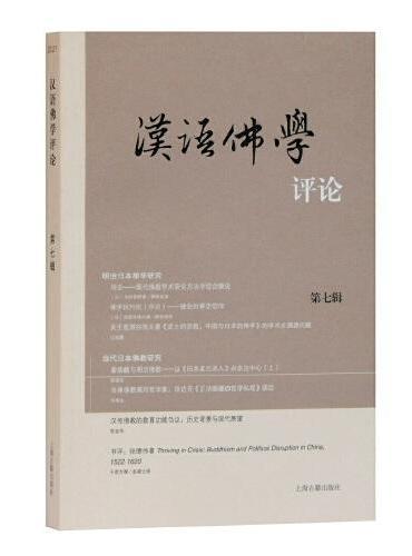 汉语佛学评论(第七辑)