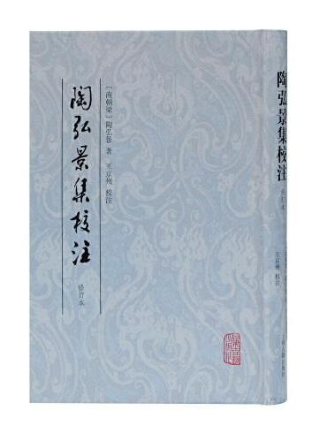 陶弘景集校注(修订本)