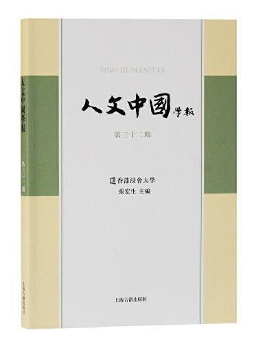 人文中国学报(第三十二期)
