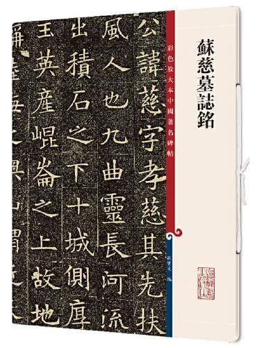 苏慈墓志铭(彩色放大本中国著名碑帖·第十二集)