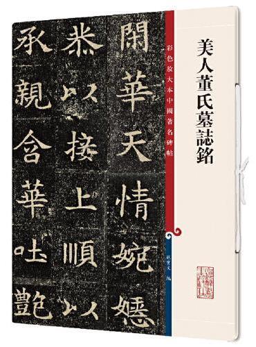 美人董氏墓志铭(彩色放大本中国著名碑帖·第十二集)