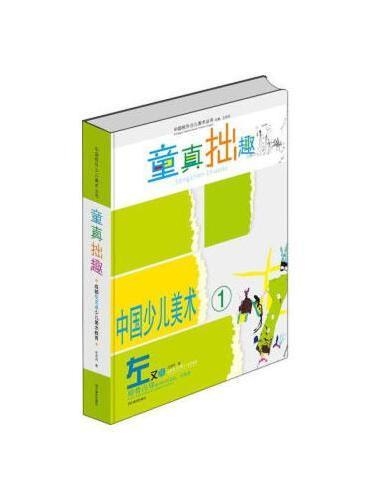 成都左又卓少儿美术教育:中国校外少儿美术丛书