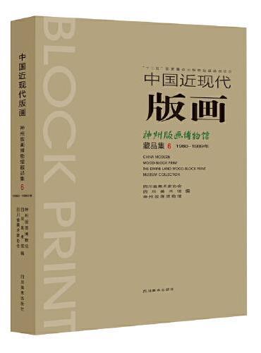 中国近现代版画 神州版画博物馆藏品集6