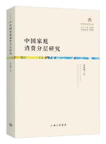 中国家庭消费分层研究