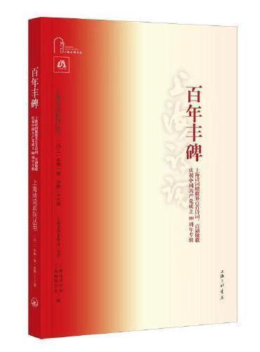 百年丰碑:上海诗词楹联界百首诗词、百副楹联庆祝中国共产党成立100周年专辑