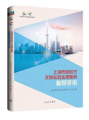 上海市新时代文明实践志愿服务指导手册