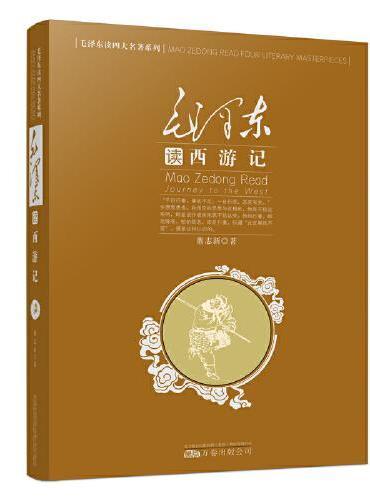 毛泽东读《西游记》