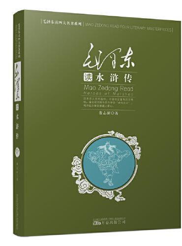 毛泽东读《水浒传》