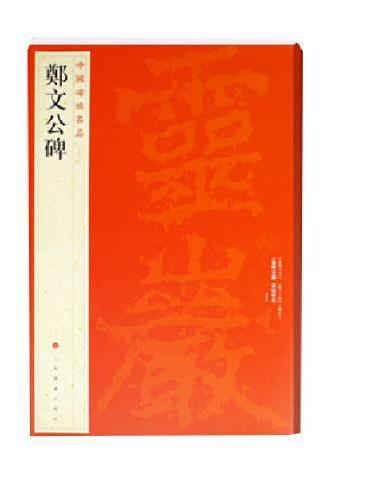 中国碑帖名品:郑文公碑