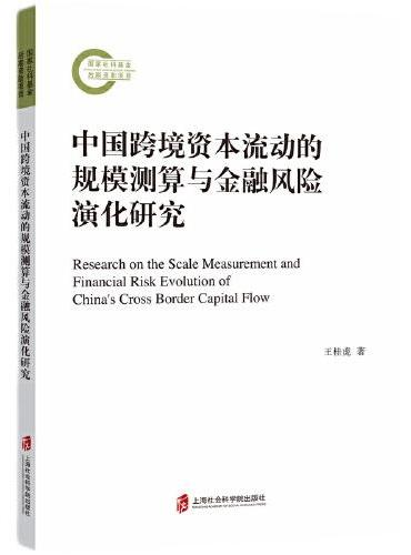 中国跨境资本流动的规模测算与金融风险的演化研究