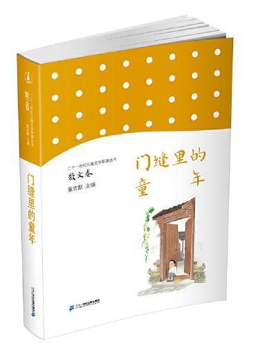 二十一世纪儿童文学新潮丛书 散文卷 门缝里的童年