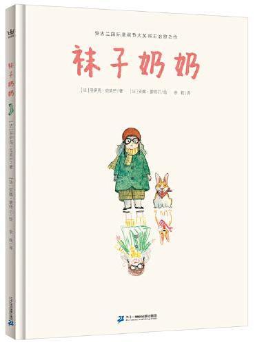 袜子奶奶(奇想国童书)一首美好的生命之歌,带着宫崎骏动画般柔和的魔法,唤醒孩子内心的共情力