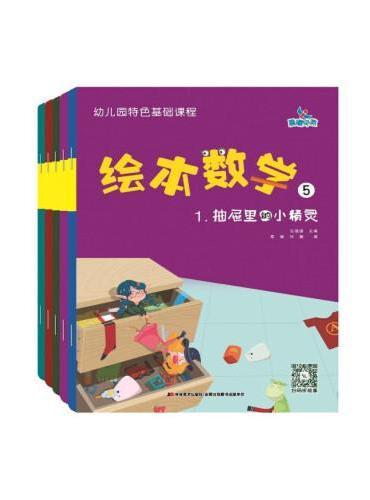 幼儿园特色基础课程-绘本数学5(套装全5册)