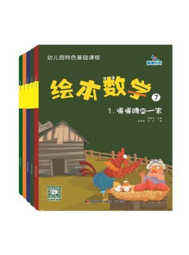 幼儿园特色基础课程-绘本数学7(套装全5册)