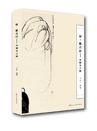 笔·墨点评—中国文人画