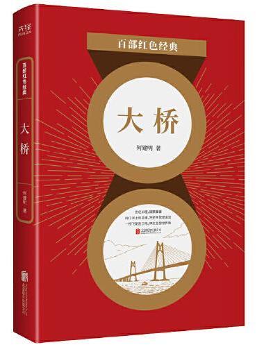 百部红色经典:大桥