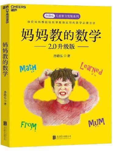妈妈教的数学(2.0升级版)