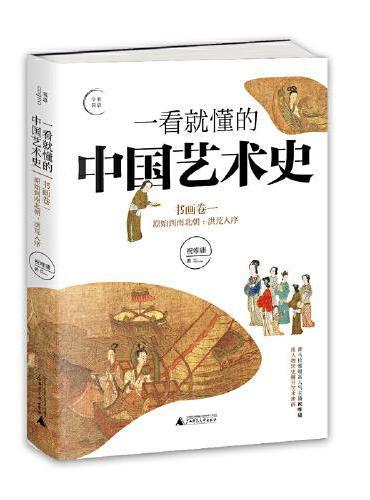 一看就懂的中国艺术史01:书画卷一原始到南北朝