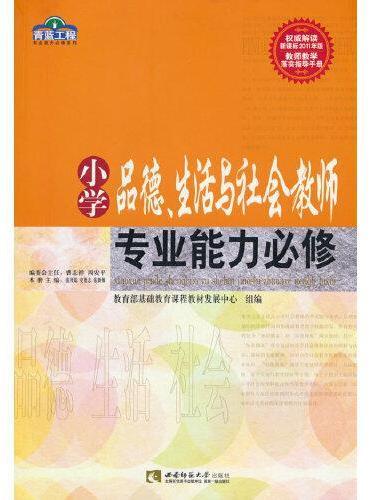 青蓝工程系列:小学品德、生活与社会教师专业能力必修