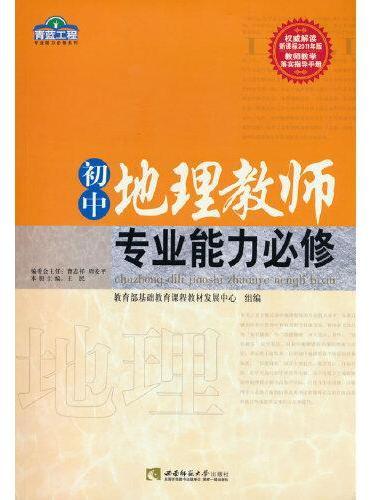 青蓝工程系列:初中地理教师专业能力必修