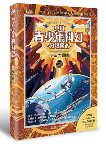 中国青少年科幻分级读本(小学卷)——宇宙大冒险