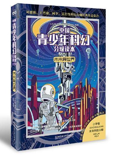 中国青少年科幻分级读本(小学卷)——神秘外星人
