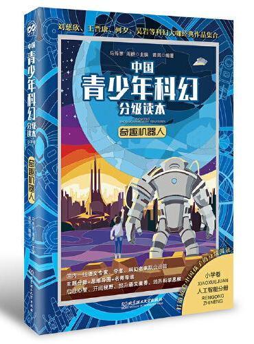 中国青少年科幻分级读本(小学卷)——奇趣机器人
