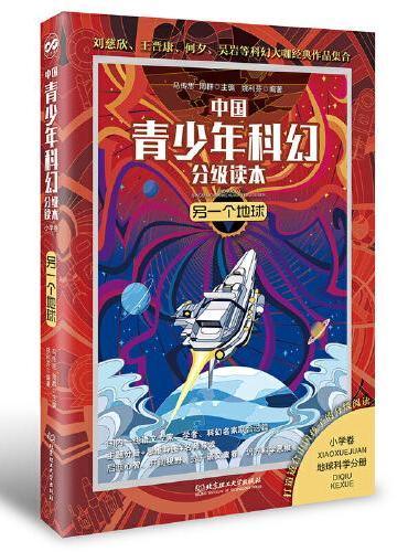 中国青少年科幻分级读本(小学卷)——另一个地球