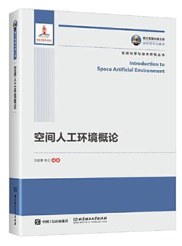 国之重器出版工程 空间人工环境概论