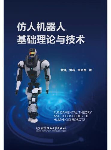 仿人机器人基础理论与技术