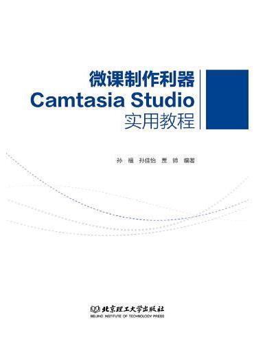 微课制作利器Camtasia Studio实用教程