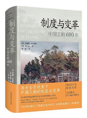 制度与变革:中国王朝600年