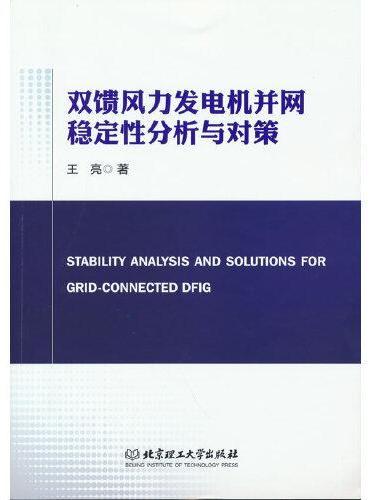 双馈风力发电机并网稳定性分析与对策