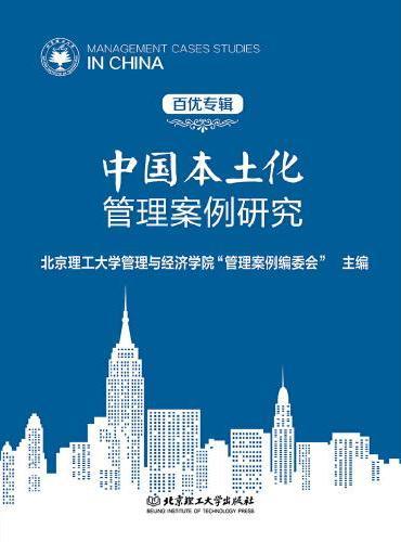 中国本土化管理案例研究(百优专辑)