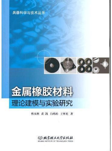金属橡胶材料理论建模与实验研究